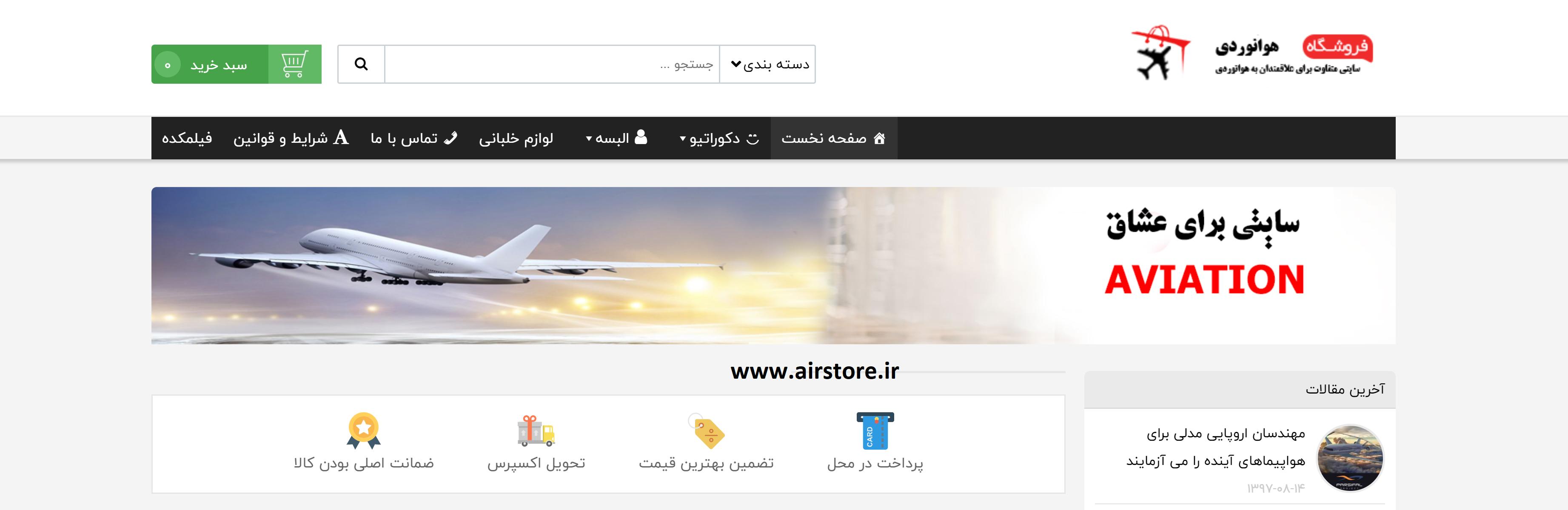 طراحی سایت فروشگاه اینترنتی airstore