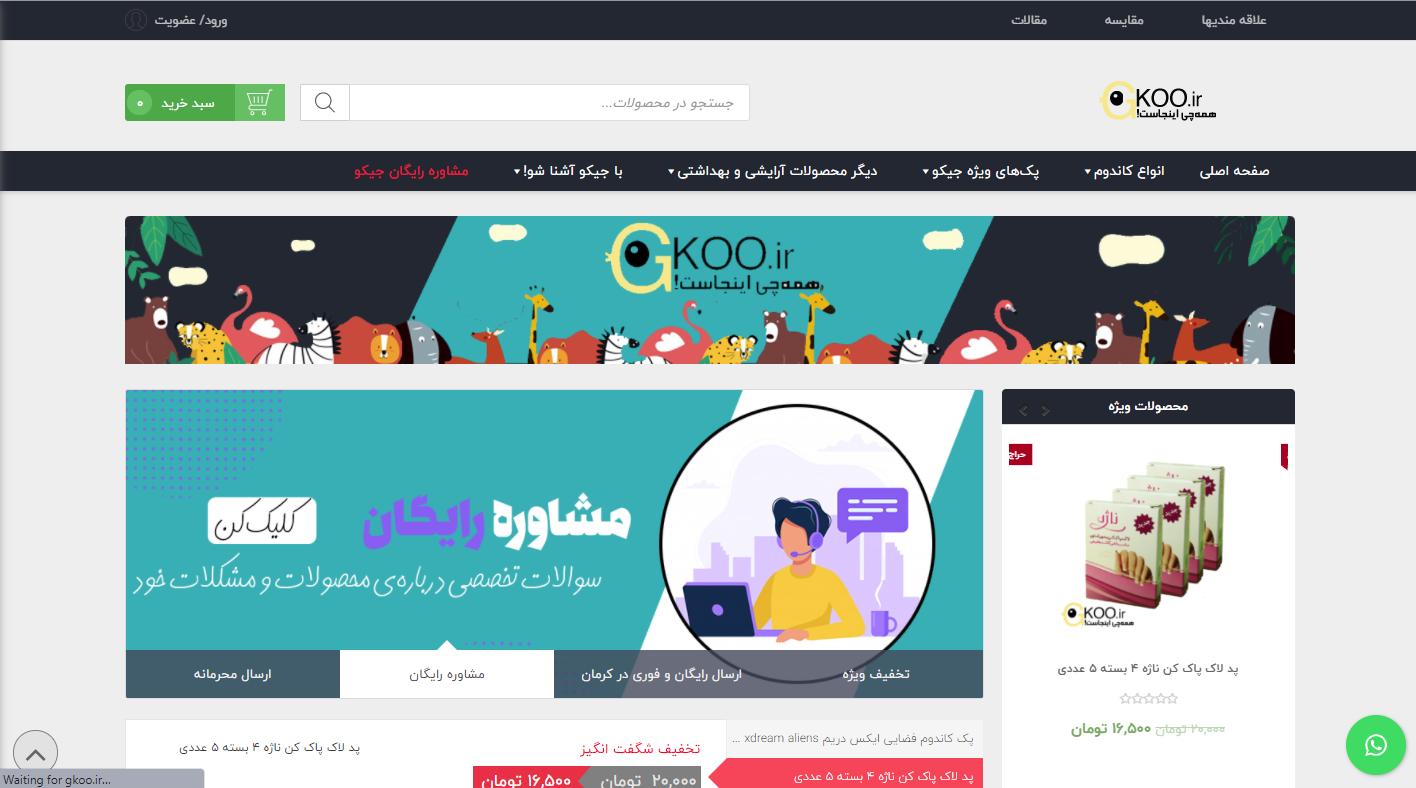 طراحی وبسایت فروشگاهی جیکو
