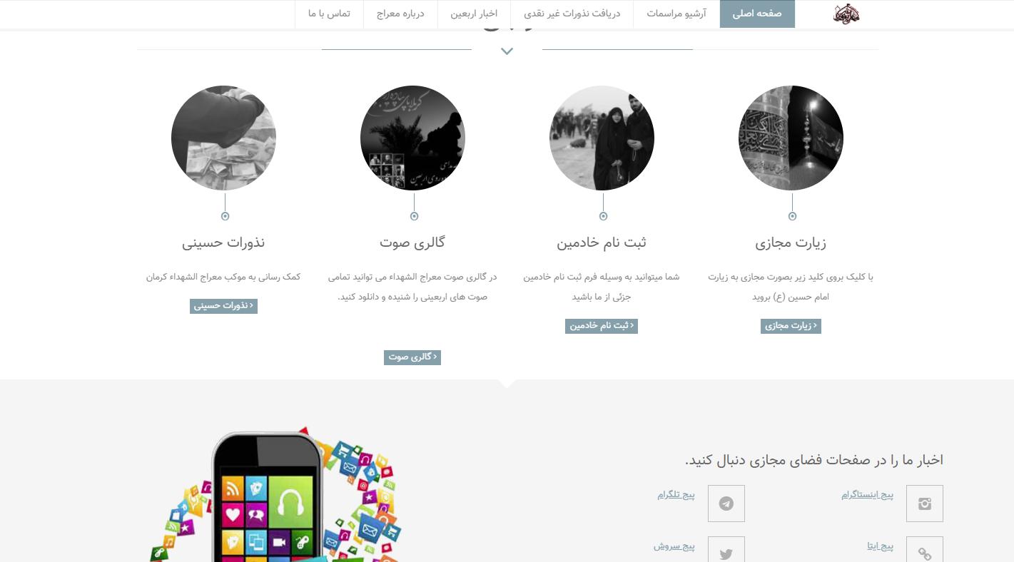 طراحی سایت معراج شهدای کرمان