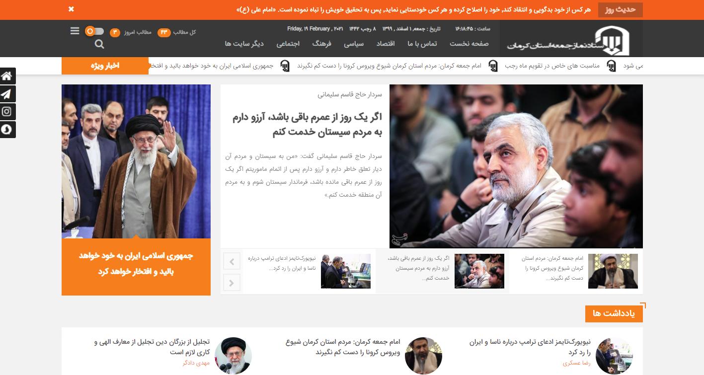 طراحی سایت ستاد نماز جمعه استان کرمان