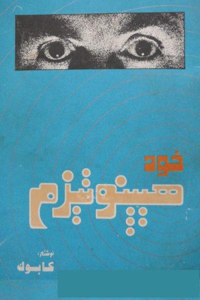 کتاب ارزشمند خودهیپنوتیزم اثر استاد شعبان طاووسی(کابوک)